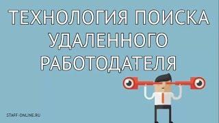 Технология поиска работодателей. Урок 3. STAFF-ONLINE