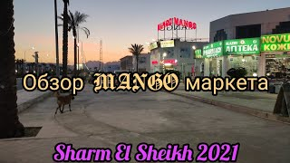 MANGO MARKET 2021 Sharm el Sheikh обзор супермаркета