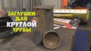 как сделать заглушку для трубы