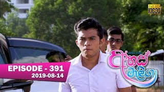 Ahas Maliga | Episode 391 | 2019-08-14 Thumbnail