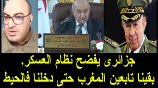 """جزائري - """"بقينا تابعين المغرب حتى دخلنا فالحيط"""""""