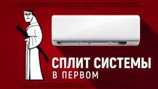Японские сплит системы в Астрахани(, 2018-02-07T10:00:21.000Z)