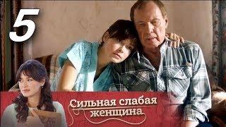 Сильная слабая женщина 5 серия (2019) Мелодрама @ Русский сериал