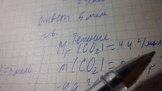 Контрольная работа первая, Вариант 2 - номер 6, .Гдз по химии 8 класс, кузнецова, лёвкин, §1.
