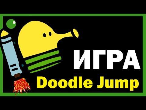 Игры для андроид - Doodle Jump