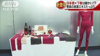 日本酒のエキスが染み込んだ暖か下着が登場です。 下着メーカーのトリン...