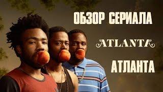 """АТЛАНТА """"ATLANTA"""" ОБЗОР СЕРИАЛА"""