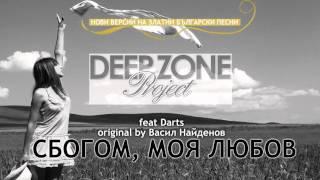 Deep Zone feat. Darts - Сбогом моя любов (club mix)