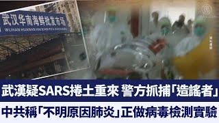武漢疑SARS捲土重來 警方抓捕「造謠者」中共稱「不明原因肺炎」正做病毒檢測實驗 新唐人亞太電視 20200103