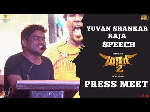 Yuvan Shankar Raja Speech at Maari 2 Press Meet | Dhanush | Balaji Mohan | Wunderbar Films