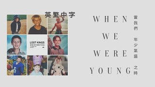 Download 【如果有時光機,我想回到過去抱抱小時候的自己】❖《英繁中字》When We Were Young當我們年少氣盛之時--Lost King feat.Norma Jean Martine