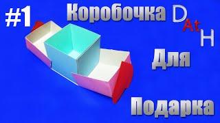 Как сделать ПРОСТУЮ подарочную коробочку своими руками(Здравствуйте мои дорогие зрители, меня зовут Сергей в этом видео я хочу вам показать как сделать складную..., 2016-07-09T06:41:06.000Z)