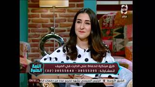 اللمة الحلوة - إسلام إدريس خبير التغذية يوضح الهدف من حملة