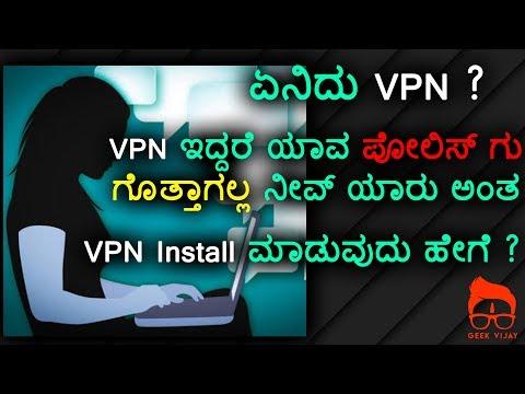 What is VPN   How VPN works   Geek Vijay