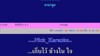 คิดในใจ Karaoke