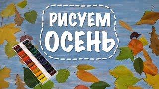 Рисуем осень / 4 способа нарисовать листья