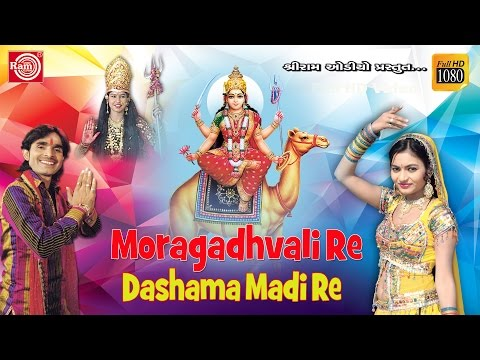 Moragadhvali Re Dashama ||Mare Aagne Aavo Dashama ||Dashama Song 2016 ||Kamlesh Barot