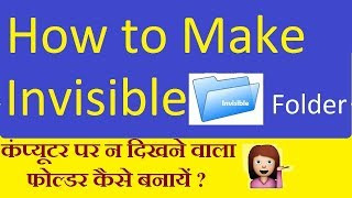 How to Create Invisible Folder in Hindi | Hide Folder on Desktop | Secret folder