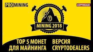 Какую криптовалюту выгодней майнить? Топ 5 монет для майнинга! ProMining. Cryptodealers