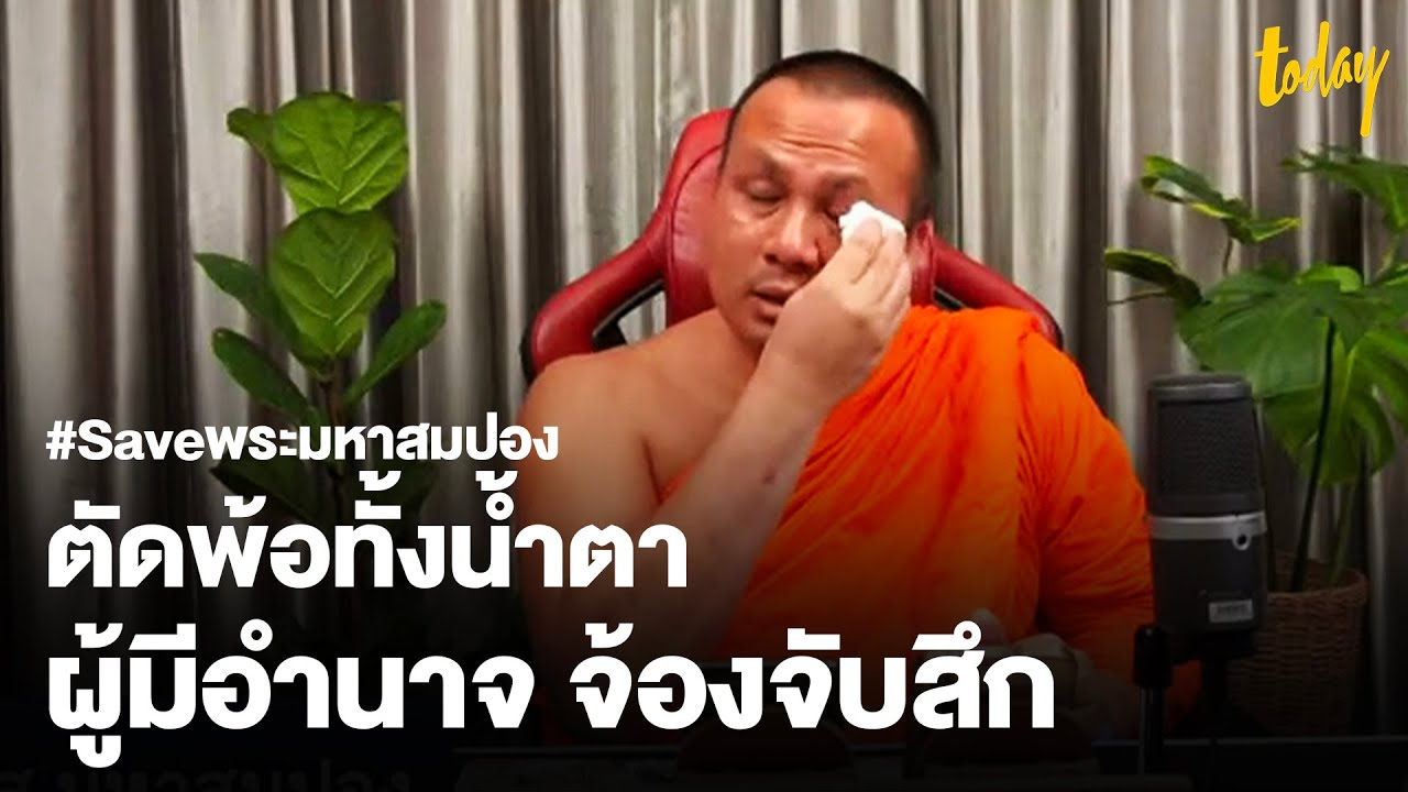 #Saveพระมหาสมปอง ถูกเตือน ผู้มีอำนาจจ้องจับสึก | workpointTODAY