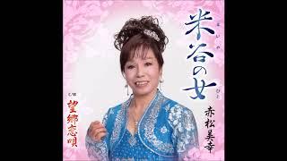 米谷の女/赤松美幸
