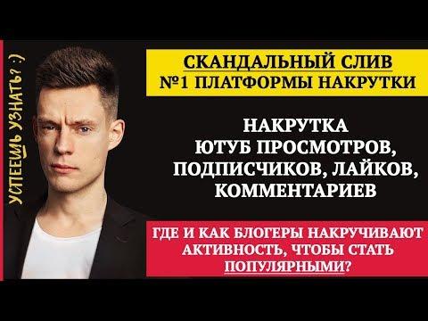 Накрутка Ютуб: Просмотров, Подписчиков, Лайков, Комментариев | VIP 2020
