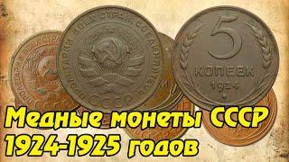 Медные монеты СССР 1924-1925 годов(, 2016-04-25T04:16:55.000Z)