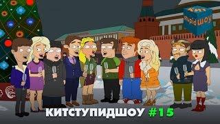 KuTstupid ШОУ — Пятнадцатая серия Сезон 3