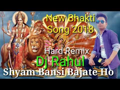 Shyam Bansi bajate ho Dj Rahul / Dj Gulasan
