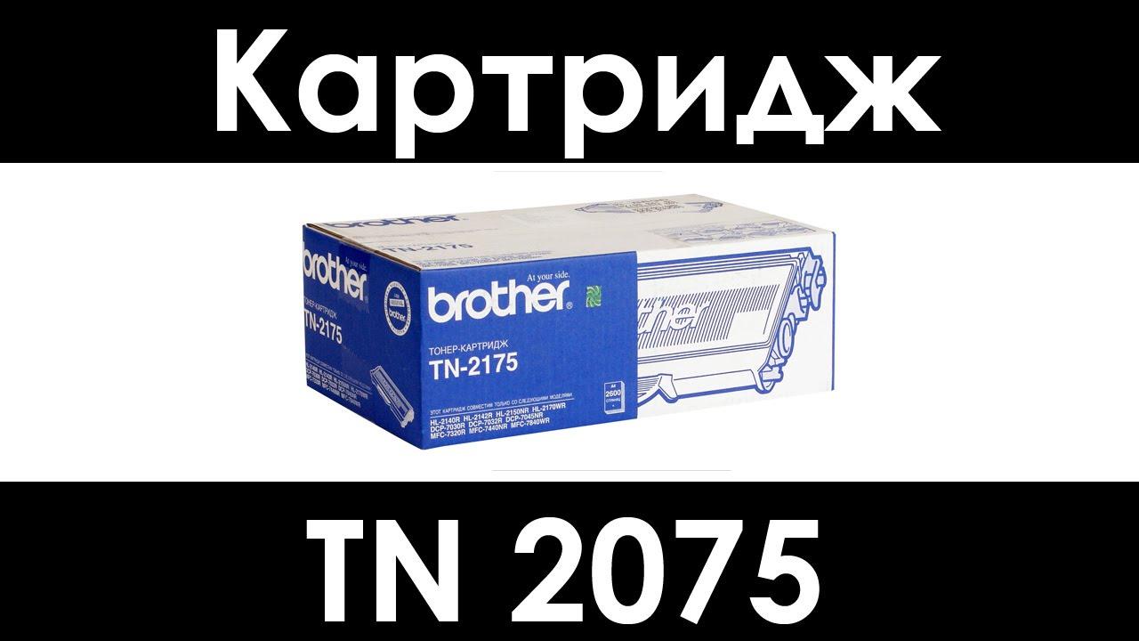Тонер-картридж Brother TN-245M Red - YouTube