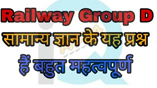 Railway Group D General Science Questions