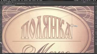 Adobe Illustrator. Искажение объекта по произвольной форме