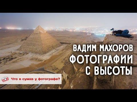Фотографии с высоты. Что в сумке у фотографа Вадима Махорова?