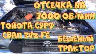 Тойота Сурф свап 5VZ-FE не набирает обороты отсечка на 3000. Любительская диагностика.