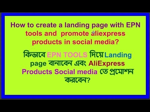 How to create landing page Using ePN Tools? / How to Make a Landing page