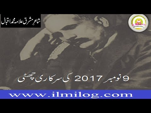 9 November Iqbal Day Holiday 2017 Announced in Pakistan