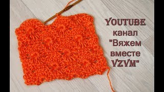 "✅Красивый узор крючком ""Одуванчики"" Урок 71  Crochet pattern"