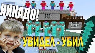 УВИДЕЛ - УБИЛ ! Я НЕПОБЕДИМЫЙ ! ГРИФЕР - ШОУ ! Minecraft