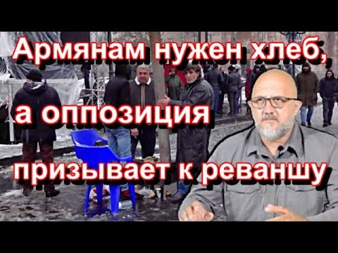 Армянам нужен хлеб, а оппозиция призывает к реваншу