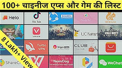 Chinese Apps list in India 2020   100+ China Apps & Game , TikTok ban   Support Indian Apps