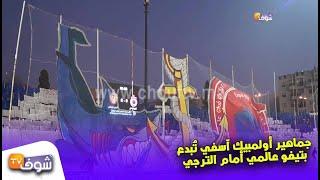 بعد تيفو الوداد والرجاء..جماهير أولمبيك آسفي تُبدع بتيفو عالمي أمام الترجي