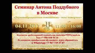 Семинар по ЗГТК  в Москве - 4 ноября 2017