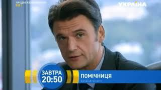 Анонс сериала Помощница 13 сентября в 20:50 на канале Украина