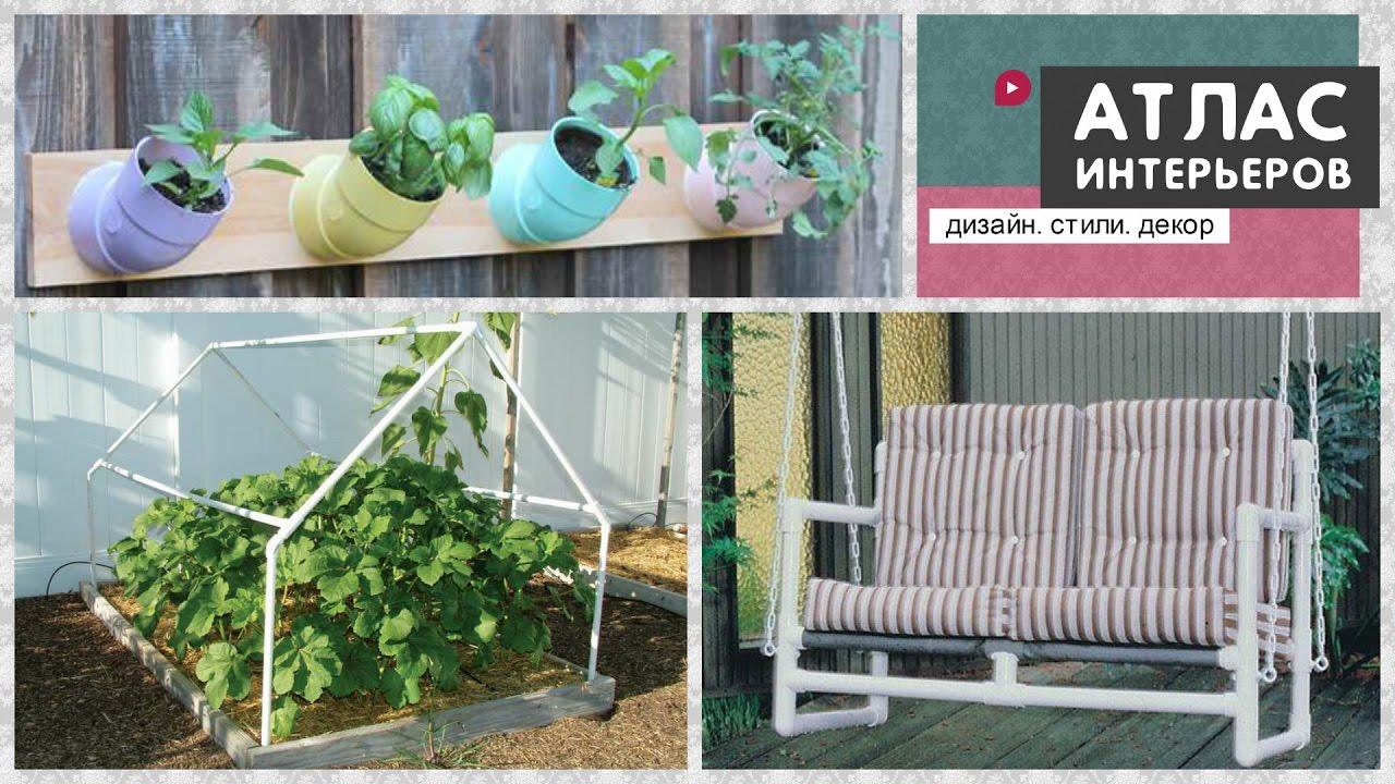 Поделки из пластиковых труб: идеи для дачи и сада. Интересные самоделки