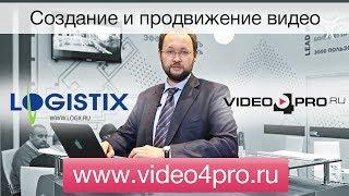 Компания  Logistix  | www.video4pro.ru | Продвижение видео и съемка видео(http://www.video4pro.ru/ Компания Logistix, занимается 9 лет внедрением системы wms и является ведущим системным интеграто..., 2013-11-02T09:35:07.000Z)