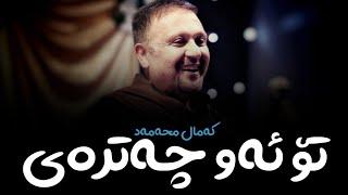 Kamal Muhamad-To aw chatray||کەمال محەمەد-تۆ ئەو چەترەی