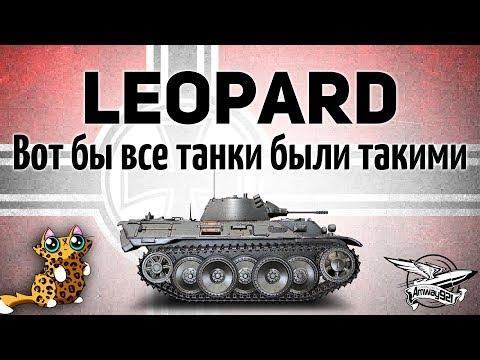 Как играть на леопарде 5 лвл видео