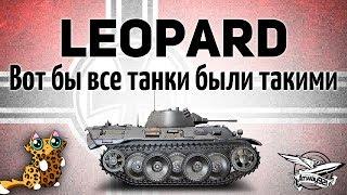 VK 16.02 Leopard Вот бы все танки были такими, как Леопард