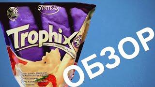 Протеин Обзор и отзыв о протеине Syntrax Trophix 5.0