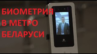 Посмотрел и оплатил. Биометрия в метро Беларуси.